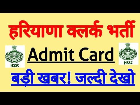 haryana-clerk-admit-card-2019-/-big-update-,-/-hssc-clerk-exam-date-/-hssc-clerk-admit-card-release
