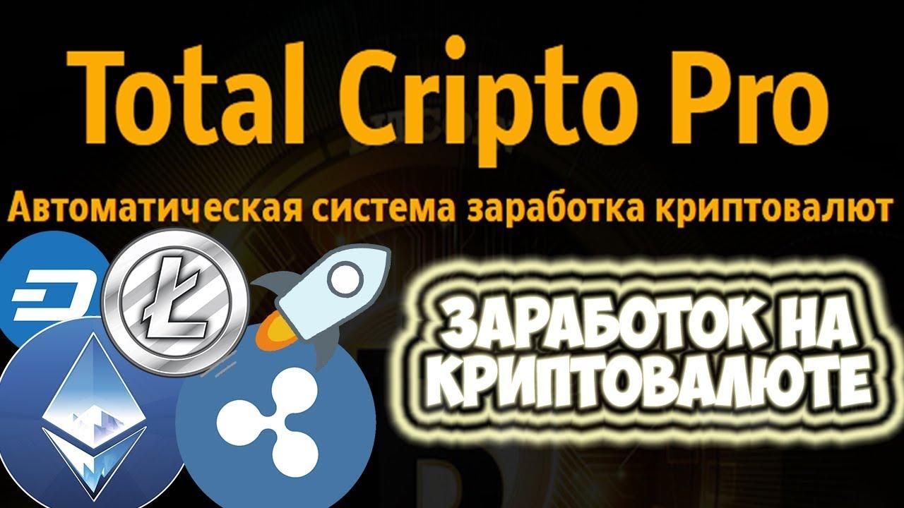 [Курс Автоматического Заработка] TotalCriptoPro бесплатный видео курс о заработке на криптовалюте +