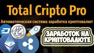 TotalCriptoPro бесплатный видео курс о заработке на криптовалюте + система автоматического заработка