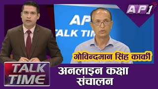अनलइन ककष सचलन कत समभव ?  Online Class in Nepal  AP TALK TIME  AP1HD