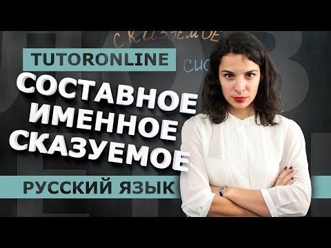 Русский язык| Составное именное сказуемое