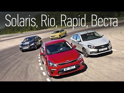 Лада Веста 1.8 MT в версии Exclusive против Hyundai Solaris, Kia Rio и Шкоды Рапид