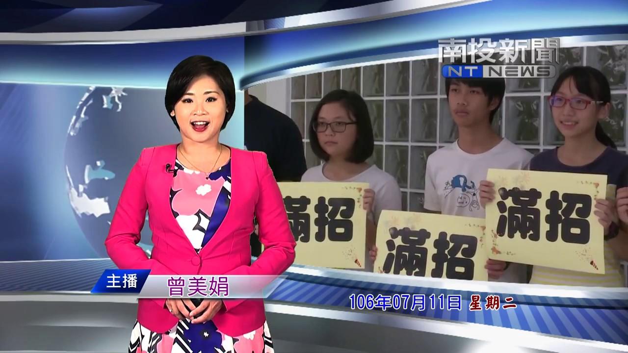南投新聞 國中會考放榜 - YouTube