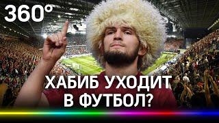 Хабиб Нурмагомедов уходит в футбол
