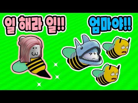 [로블록스] 일만하는 꿀벌로 변했어요!! 꽃에서 꿀을 채취하고 벌들에게 일을 시켜요~!! [벌이 되어라!] - 민또TV -