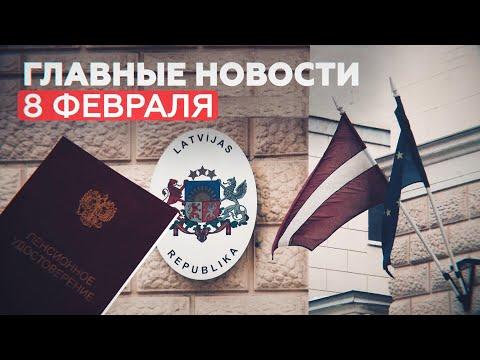 Новости дня 8 февраля: отравление в Красноярске, вакцины от коронавируса — RT на русском