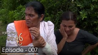 Ganga Langa Gedara | Episode 07 - (2018-07-25) | ITN Thumbnail