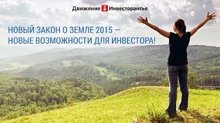 видео Земельная реформа 2015