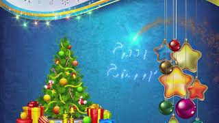 Video Animated Christmas Tree and Text| Free HD Christmas Greeting Background download MP3, 3GP, MP4, WEBM, AVI, FLV September 2018