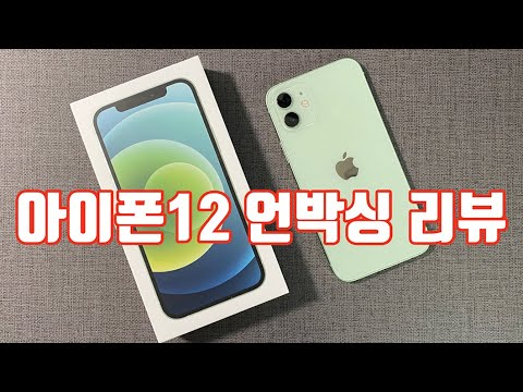아이폰12 언박싱 리뷰 iphone12 green unboxing review
