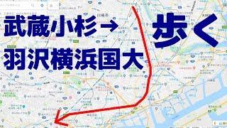 武蔵小杉駅から羽沢横浜国大駅まで歩くぞオラァ!