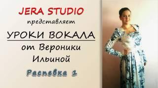 Уроки вокала от Вероники Ильиной - Распевка 1