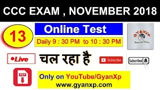 Online CCC Practice Test 13 || November 2018 || CCC Course in Hindi