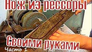 1 Как сделать нож из рессоры своими руками