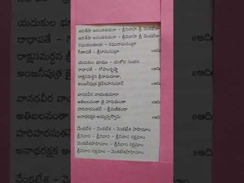 159.Aadi Sesha Ananta Sayana with lyrics in Telugu//  Sarvadeva Stuti - Bhajan