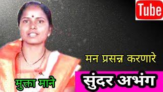 सुंदर अभंग,मुक्ता माने, abhang,mukta mane, devotional song,live abhang,