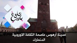 مدينة آرهوس عاصمة الثقافة الاوروبية - الدنمارك