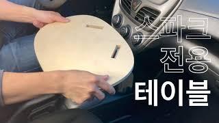 [카니멀라이프] 쉐보레 스파크용 차량용 테이블 출시!