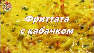 Фриттата (омлет) с кабачком. Просто, вкусно, недорого.