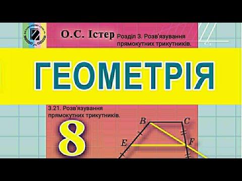 3.21. Розв'язування прямокутних трикутників. Геометрія 8 Істер  Вольвач С.Д.