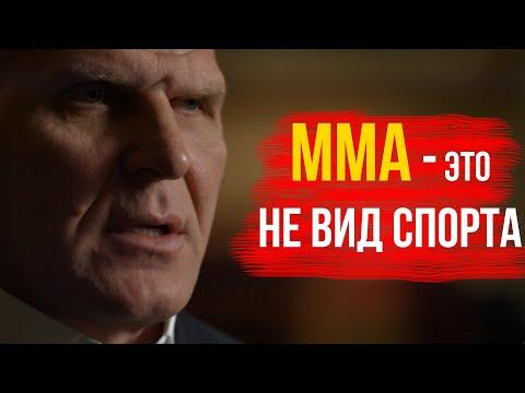 Александр Карелин - ММА это не спорт, это система проведения соревнований
