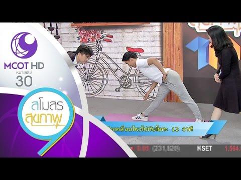 ย้อนหลัง สโมสรสุขภาพ (24 ก.พ.60) ฝึกเคลื่อนไหวไปกับโยคะ 12 ราศี | ช่อง 9 MCOT HD