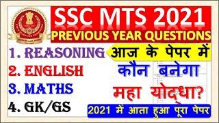 SSC MTS  1 JULY 2021 PREVIOUS YEAR PAPER SSC CHSL PREVIOUS YEAR PAPER 2019 BSA CLASS