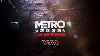Metro 2033 Redux #13 - Глава 4 Депо - Павелецкая