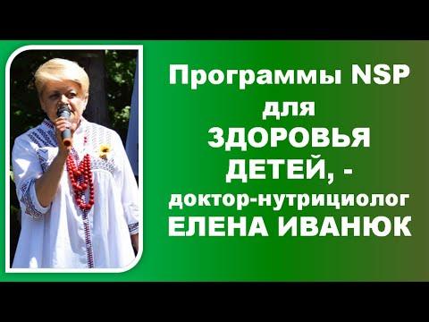Программы NSP для ДЕТСКОГО ЗДОРОВЬЯ, -  доктор-нутрициолог Елена Иванюк