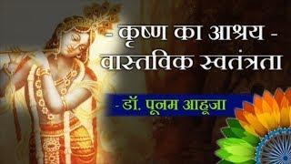 Happy In-Dependence on Krishna   वास्तविक स्वतंत्रता - कृष्ण का आश्रय