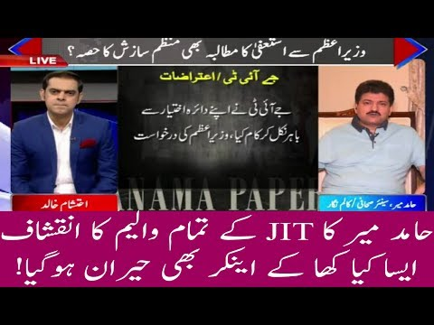 Run Down 17 July 2017 | Senior Journalist Analysis At Panama Case JIT