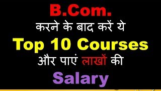 Best career options after B.Com. | Career options in commerce | Benefits of Commerce Stream