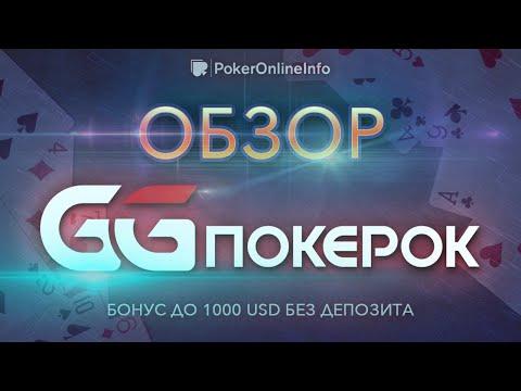 Обзор покер-рума GG ПокерОК (GG PokerOK): бонусы, рейкбек, фриролы. Отзыв от PokerOnlineInfo.Ru