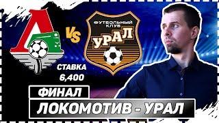ЛОКОМОТИВ - УРАЛ / ФИНАЛ КУБКА РОССИИ / СТАВКИ НА СПОРТ / КОНКУРС