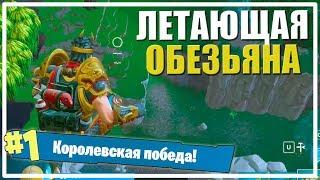 Летающая Обезьяна [Fortnite]