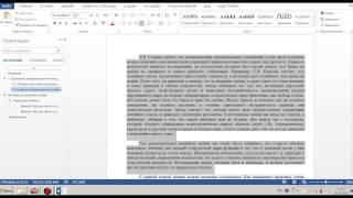 Форматирование реферата в Word (2007-2013) по методичке