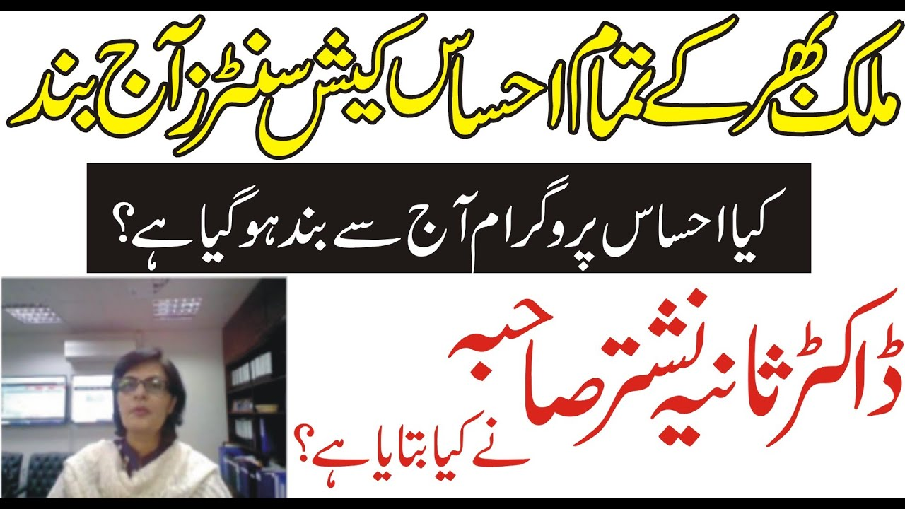 Is the Ehsaas program closed today?   What has Dr. Sania Nishtar said?   Ehsaas Program Today Update