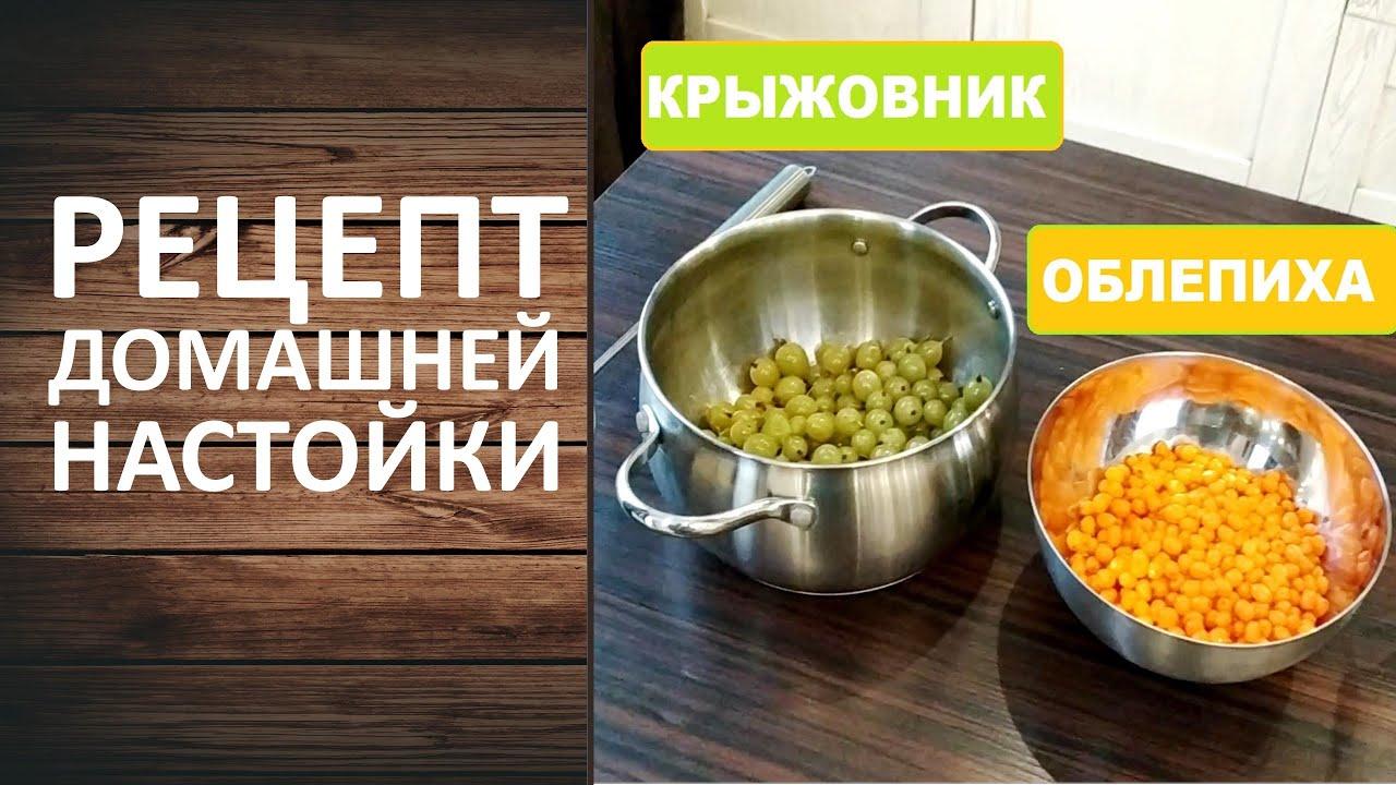 Рецепт домашней настойки из облепихи с крыжовником. Настаиваем на самогоне или водке.