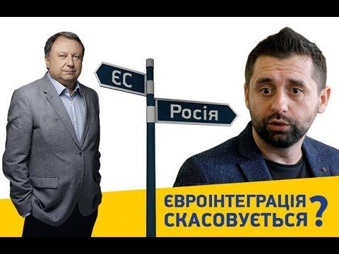 Повернення у часи Януковича, заяви Арахамії та скасування євроінтеграції | Блог Княжицького