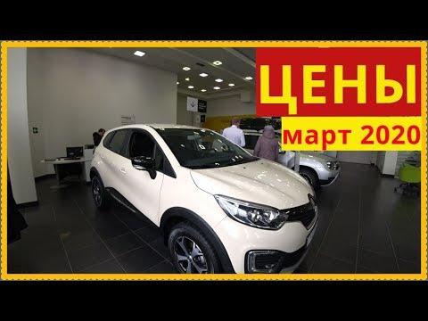 Renault Цены март 2020