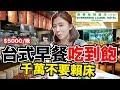 台北4星級酒店 勁減$560一晚