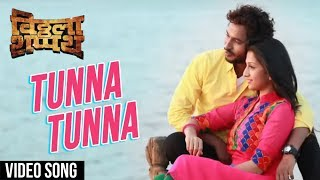 Tunna Tunna | Song | Swapnil Bandodkar, Anandi Joshi | Vitthala Shappath Movie 2017