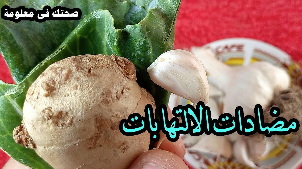 الزنجبيل وورق الزيتون 11 نوعا توفرها الطبيعة لك مضادات للالتهابات !!!!