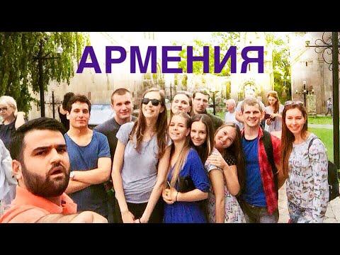 Армения. Путешествие по Армении.