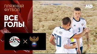 05.11.2019 Египет - Россия - 3:5. Все голы