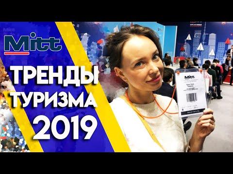 Популярные путешествия 2019 года | Международная туристическая выставка MITT 2019 в Москве