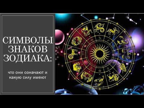 Символы знаков Зодиака. Что обозначают и какую силу имеют