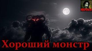 Истории на ночь - Хороший монстр