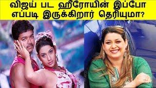 விஜய் பட ஹீரோயின் இப்போ எப்படி இருக்கிறார் தெரியுமா?   Tamil Cinema News Kollywood Tamil News