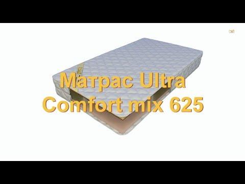 Матрас Ultra Comfort Mix 625 / Ультра комфорт микс 625